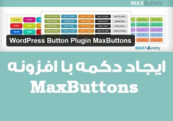 افزونه ایجاد دکمه های مختلف در وردپرس